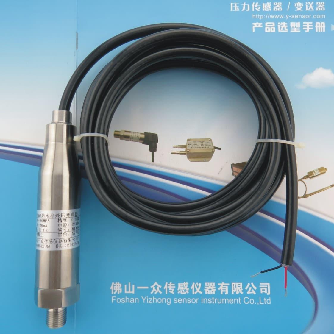 PY207液位传感器